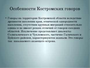 Особенности Костромских говоров Говоры на территории Костромской области всле