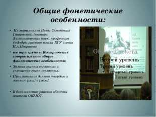 Общие фонетические особенности: Из материалов Нины Семеновны Ганцовской, докт