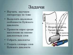 Задачи Изучить научную литературу по теме Выделить языковые особенности Буйск