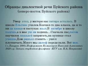 Образцы диалектной речи Буйского района (северо-восток Буйского района) Умер