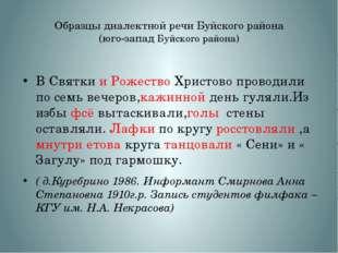 Образцы диалектной речи Буйского района (юго-запад Буйского района) В Святки