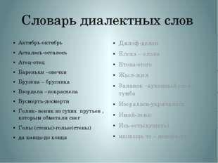Словарь диалектных слов Актябрь-октябрь Асталась-осталось Атец-отец Бареньки