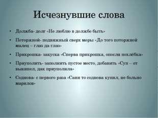 Исчезнувшие слова Должба- долг «Не люблю в должбе быть» Поторжной- подвижный