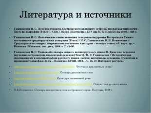 Литература и источники Ганцовская Н.С. Лексика говоров Костромского акающего