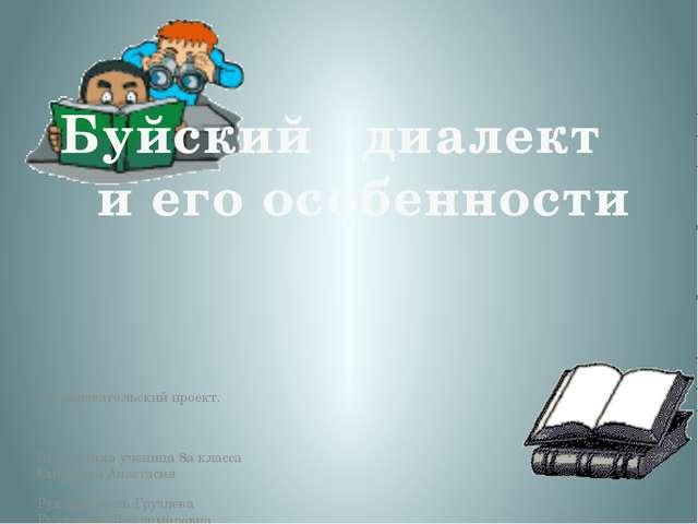 Буйский диалект и его особенности Исследовательский проект. Выполнила учениц...