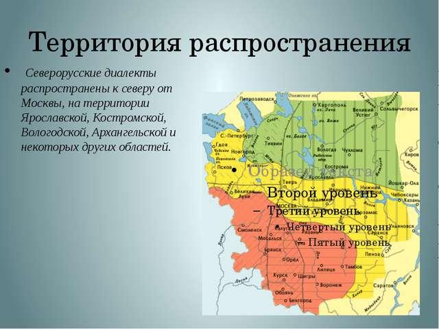 Территория распространения Северорусские диалекты распространены к северу от...