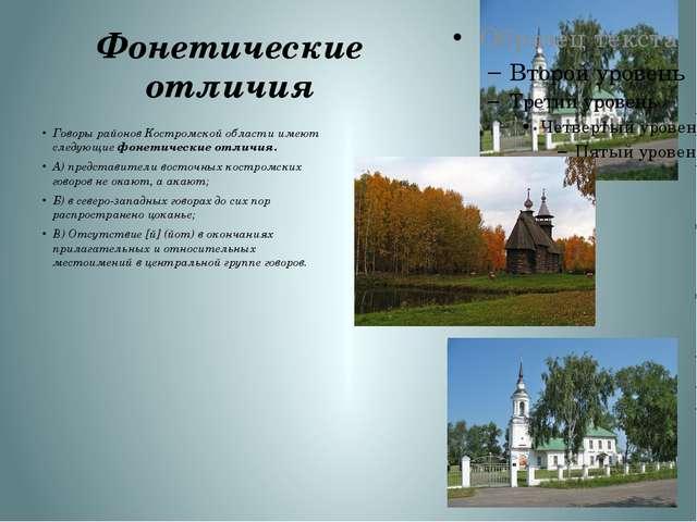 Фонетические отличия Говоры районов Костромской области имеют следующие фонет...