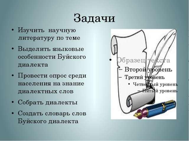 Задачи Изучить научную литературу по теме Выделить языковые особенности Буйск...