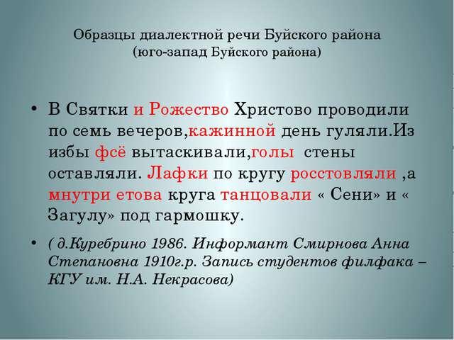 Образцы диалектной речи Буйского района (юго-запад Буйского района) В Святки...