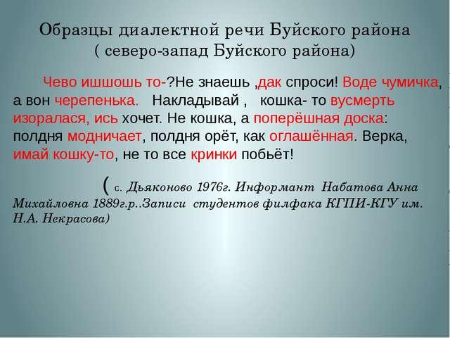 Образцы диалектной речи Буйского района ( северо-запад Буйского района) Чево...