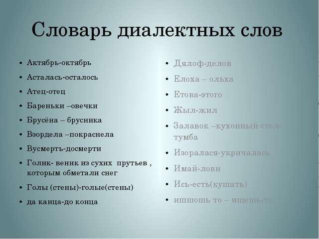Словарь диалектных слов Актябрь-октябрь Асталась-осталось Атец-отец Бареньки...