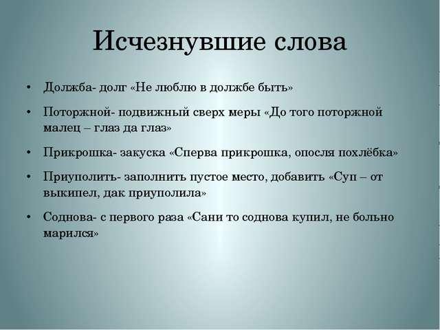 Исчезнувшие слова Должба- долг «Не люблю в должбе быть» Поторжной- подвижный...