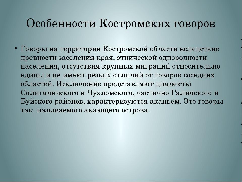 Особенности Костромских говоров Говоры на территории Костромской области всле...