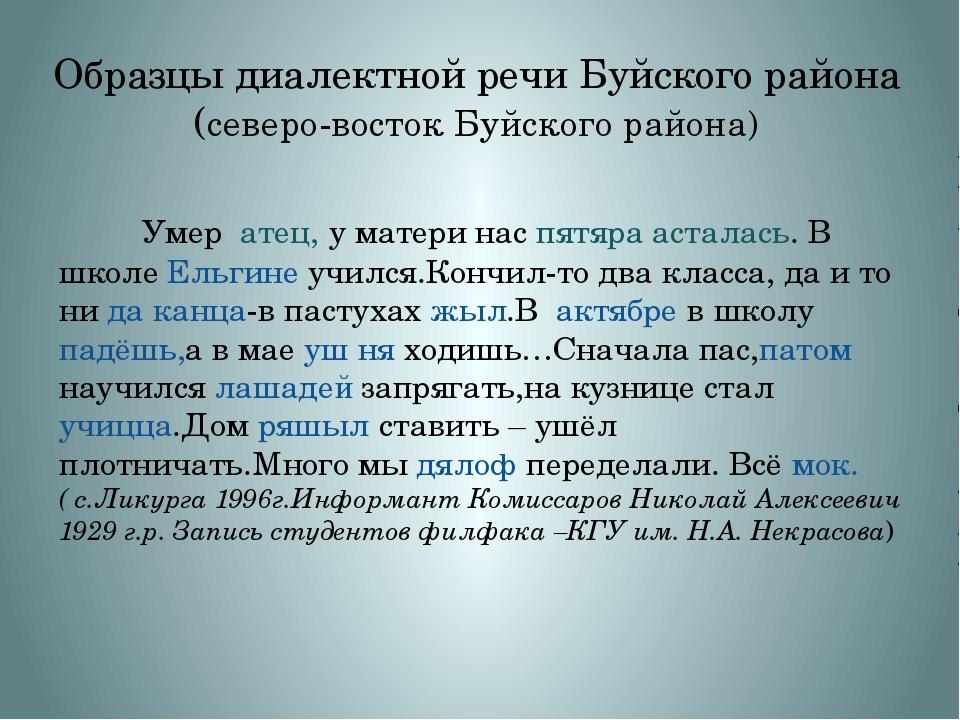 Образцы диалектной речи Буйского района (северо-восток Буйского района) Умер...