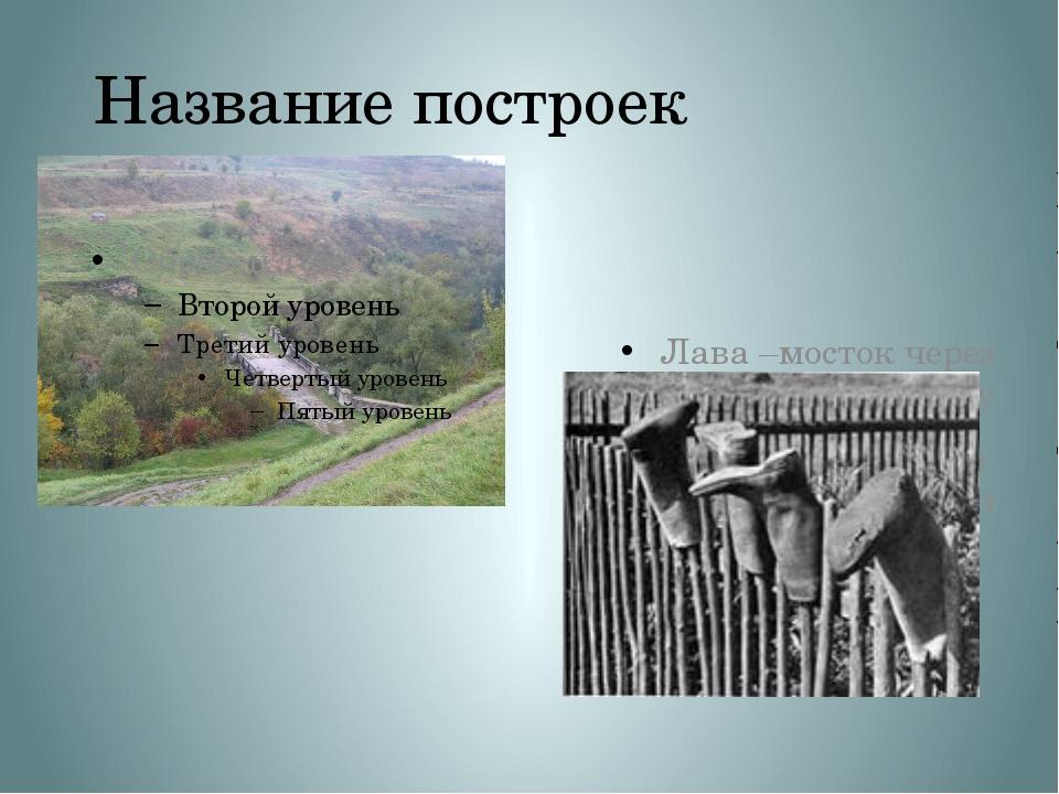 Название построек Лава –мосток через реку Тычинник- огород из тычин