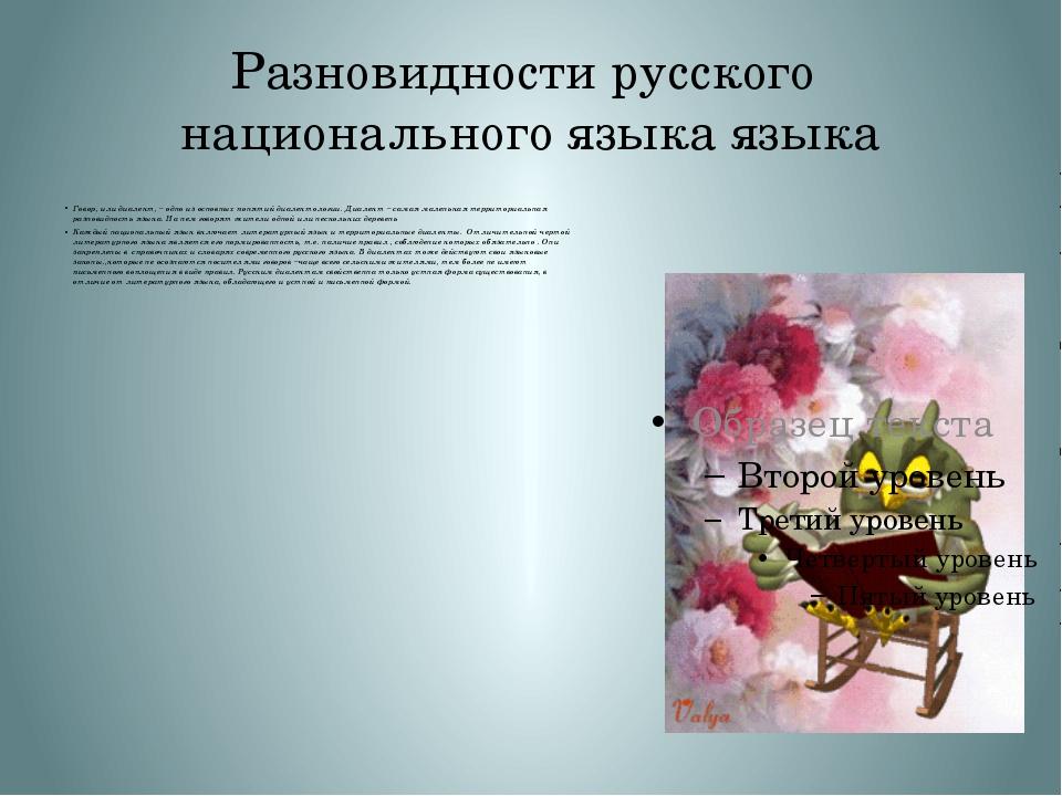 Разновидности русского национального языка языка Говор, или диалект, – одно и...