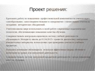 Проект решения: Проложить работу по повышению профессиональной компетентности