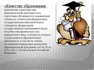 «Качество образования - комплексная характеристика образовательной деятельнос