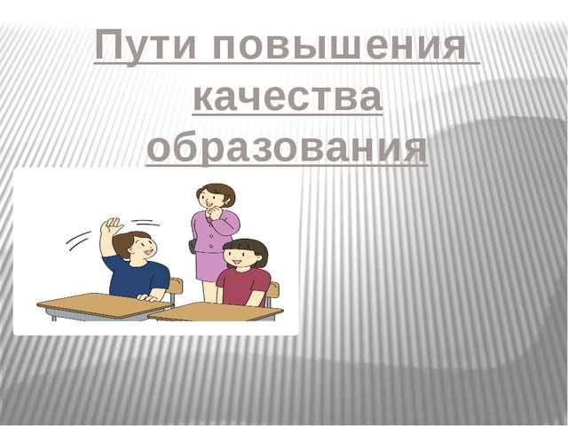 Пути повышения качества образования