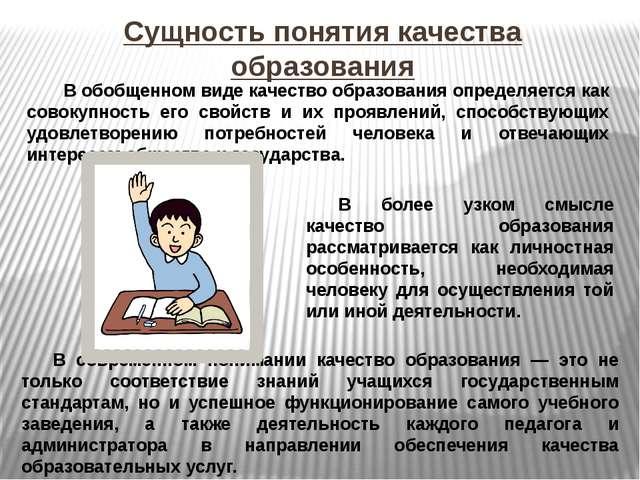 Сущность понятия качества образования В обобщенном виде качество образования...