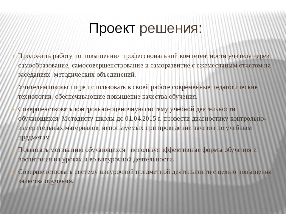 Проект решения: Проложить работу по повышению профессиональной компетентности...