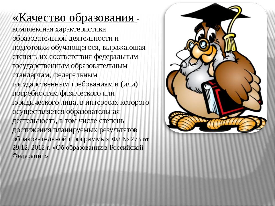 «Качество образования - комплексная характеристика образовательной деятельнос...