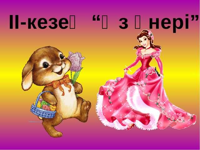 """ІІ-кезең """"Өз өнері"""""""