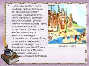 В конце Х века (988 г.) князь Владимир Красное Солнышко дал согласие императо