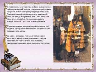 С появлением христианства на Руси имянаречение стало привилегией церкви, то е