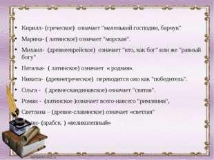"""Кирилл- (греческое) означает """"маленький господин, барчук"""" Марина- ( латинск"""