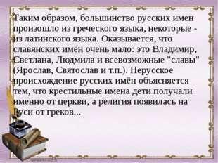 Таким образом, большинство русских имен произошло из греческого языка, некот
