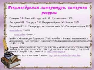 Рекомендуемая литература, интернет - ресурсы Григорян Л.Т. Язык мой – друг мо