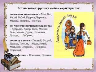 Вот несколько русских имён – характеристик: по внешности человека – Мал, Бел,