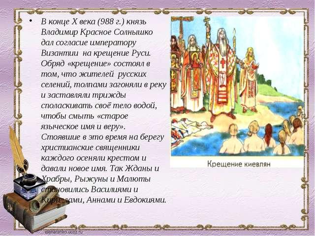 В конце Х века (988 г.) князь Владимир Красное Солнышко дал согласие императо...
