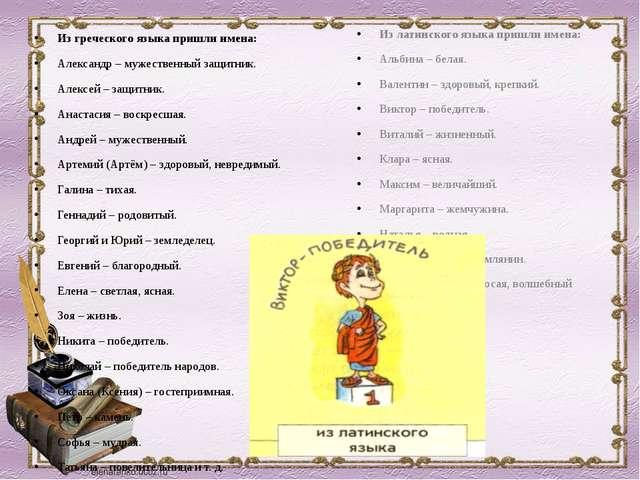 Из греческого языка пришли имена: Александр – мужественный защитник. Алексей...