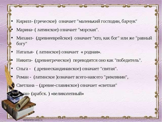 """Кирилл- (греческое) означает """"маленький господин, барчук"""" Марина- ( латинск..."""