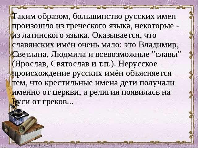 Таким образом, большинство русских имен произошло из греческого языка, некот...