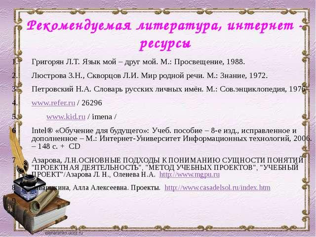 Рекомендуемая литература, интернет - ресурсы Григорян Л.Т. Язык мой – друг мо...