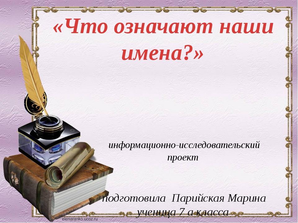 информационно-исследовательский проект подготовила Парийская Марина ученица...