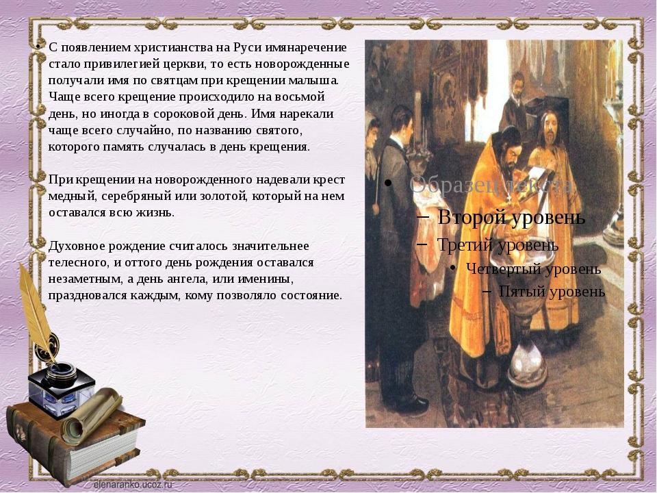 С появлением христианства на Руси имянаречение стало привилегией церкви, то е...