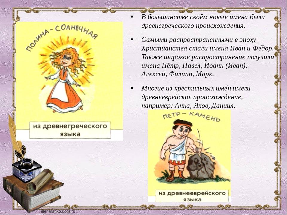 В большинстве своём новые имена были древнегреческого происхождения. Самыми р...