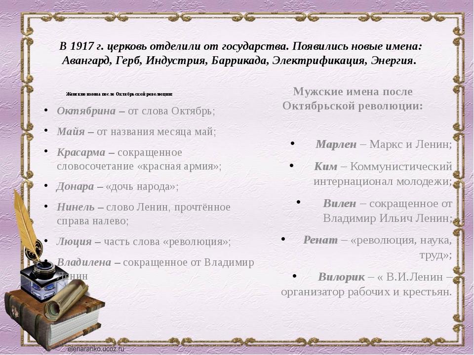 Женские имена после Октябрьской революции: Октябрина – от слова Октябрь; Майя...