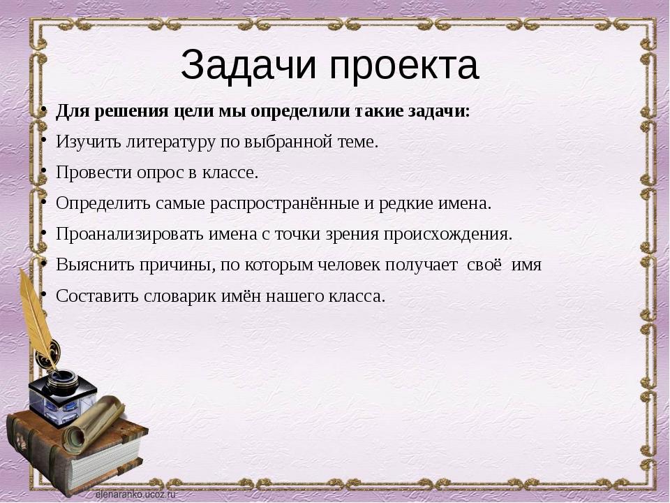 Задачи проекта Для решения цели мы определили такие задачи: Изучить литератур...