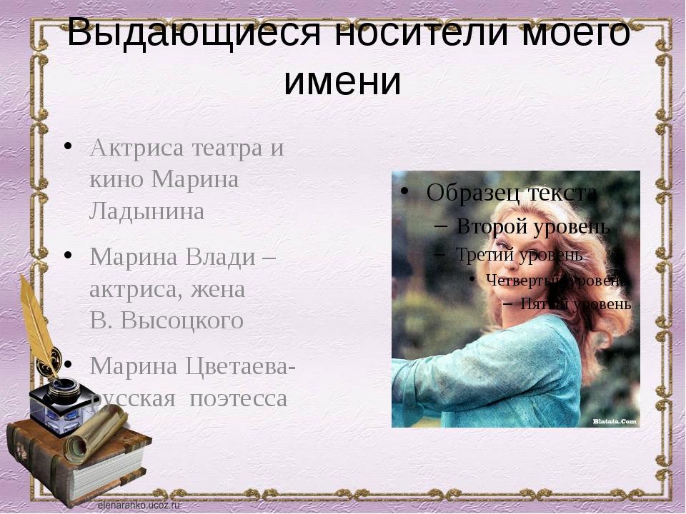 Выдающиеся носители моего имени Актриса театра и кино Марина Ладынина Марина...