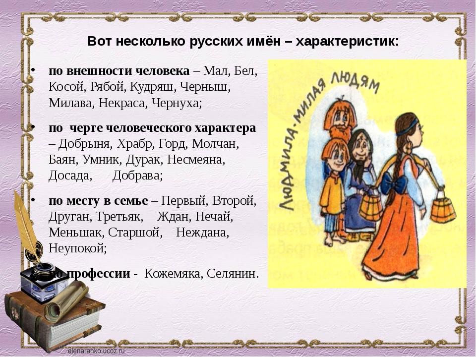 Вот несколько русских имён – характеристик: по внешности человека – Мал, Бел,...