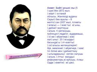 Ахмет Байтұрсынұлы (5 қыркүйек 1872 жыл, қазіргіҚостанай облысы,Жангелді а