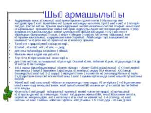 Шығармашылығы Аудармашы орыс ақынының шығармаларынан суреттелетін құбылыстар