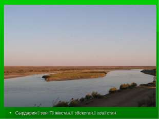 Сырдария өзені.Тәжікстан,Өзбекстан,Қазақстан