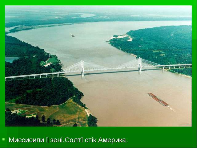 Миссисипи өзені.Солтүстік Америка.