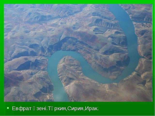 Евфрат өзені.Түркия,Сирия,Ирак.